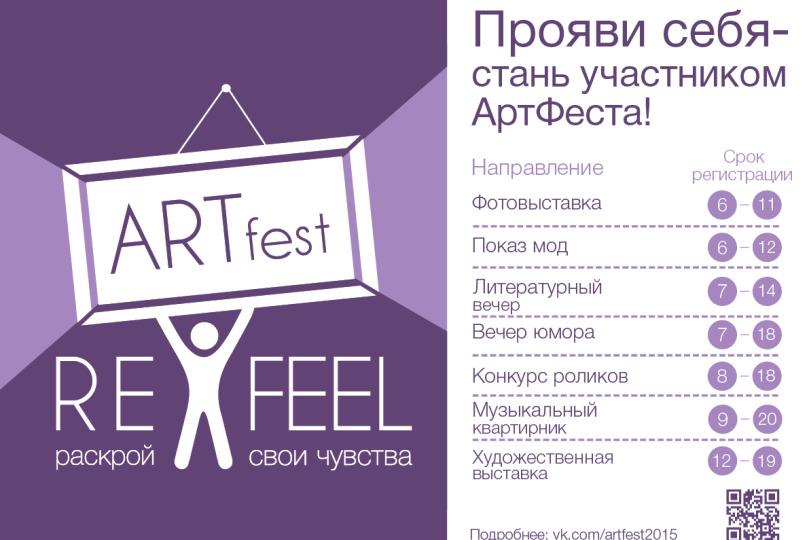 Горожан приглашают на АРТФЕСТ-2015